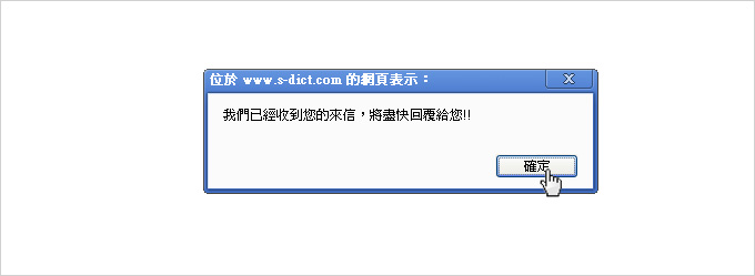 S-dict 確認提示